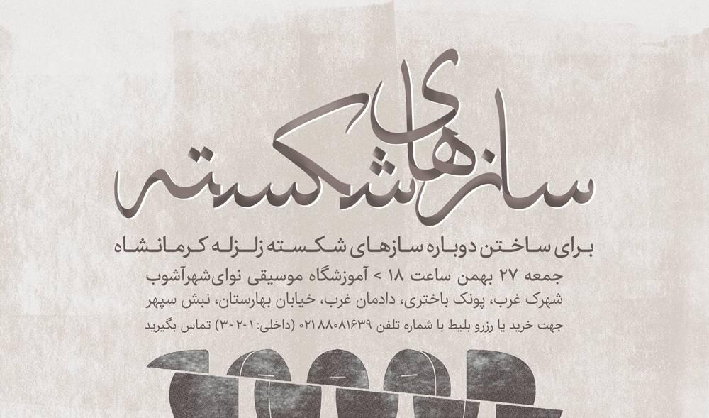 به یاد زلزله دیدگان کرمانشاه و به همت مرکز موسیقی «نوای شهر آشوب»