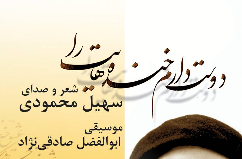 اثری با صدای «سهیل محمودی» و آهنگسازی «ابوالفضل صادقی نژاد»