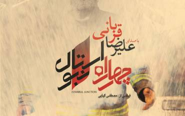 تیتراژ فیلم «چهار راه استانبول» با صدای علیرضا قربانی منتشر شد