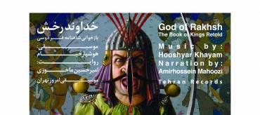 مجموعه «خداوند رخش» در موزه هنرهای معاصر رونمایی می شود
