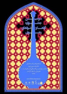 انتشار فراخوان سومین جشنواره سراسری آواها و نواهای رضوی