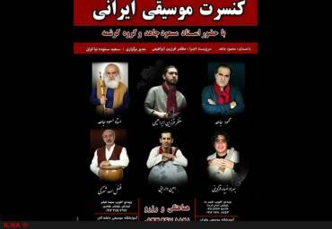 برگزاری کنسرت موسیقی ایرانی برادران جاهد در کرمان