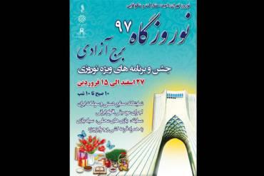 برنامه های برج آزادی برای نوروز اعلام شد
