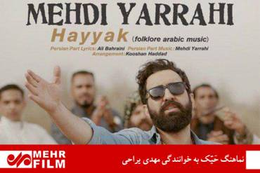 نماهنگ عربی «حَیَّک» با صدای مهدی یراحی منتشر شد | آنلاین ببینید