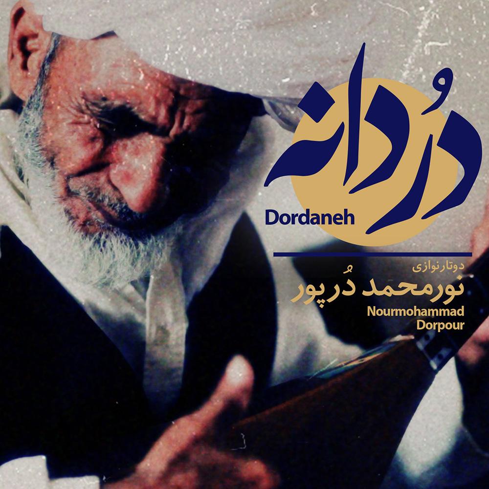 به روایت زنده یاد «نور محمد درپور»