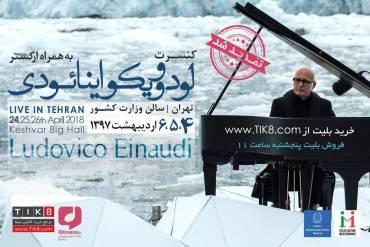 هیجان آهنگساز فیلم دست نیافتنی ها برای حضور در ایران