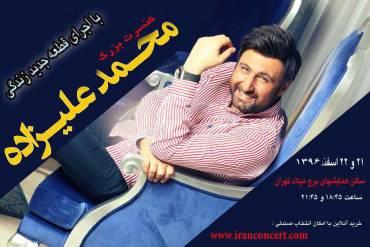 آهنگ «زندگی» با صدای محمد علیزاده در تهران اجرا می شود