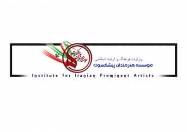 رییس و اعضای هیات امنای موسسه هنرمندان پیشکسوت منصوب شدند