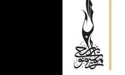 پوستر یازدهمین «جشنواره موسیقی نواحی ایران» رونمایی میشود
