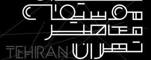 جزئیات سومین دوره فستیوال «موسیقی معاصر تهران» اعلام شد