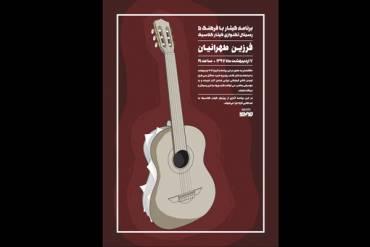 دو برنامه موسیقی در عمارت روبرو برگزار می شود