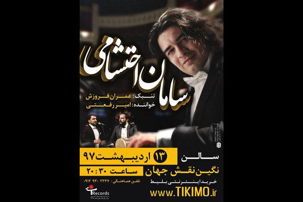 در اصفهان