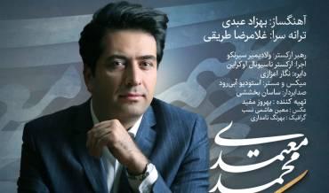 تیتراژ سریال «کوبار» با صدای محمد معتمدی منتشر شد