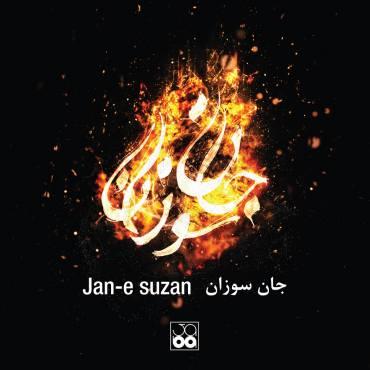 آلبوم موسیقی «جان سوزان» منتشر شد
