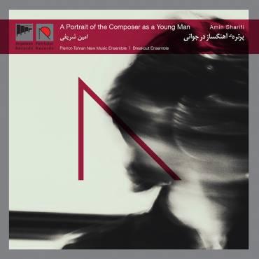 آلبوم موسیقی بی کلام «پرتره آهنگساز در جوانی» منتشر شد