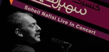 کنسرت بهاری «سهیل نفیسی» برگزار می شود