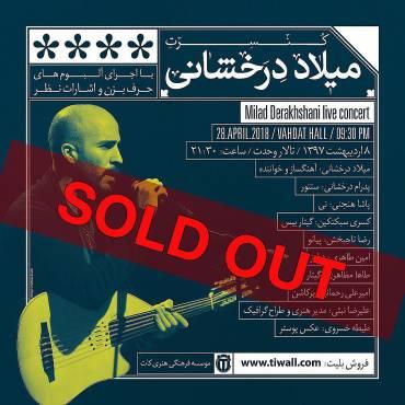 بلیتهای کنسرت میلاد درخشانی یک هفته به اجرا تمام شد