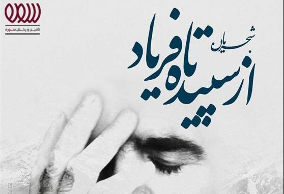 با روایت بخش هایی از زندگی محمدرضا شجریان