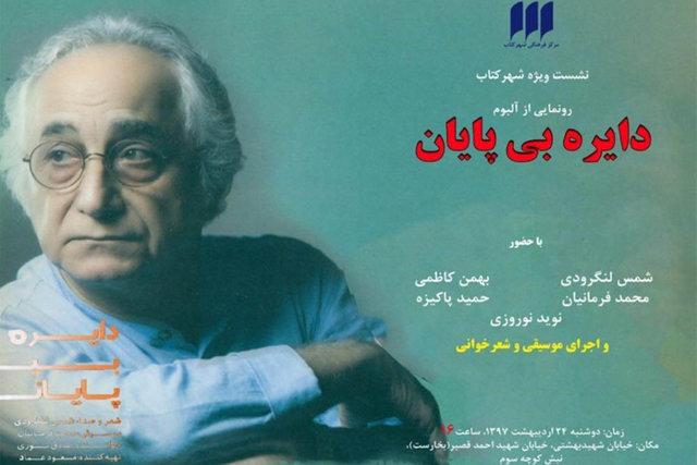 با موسیقی محمد فرمانیان