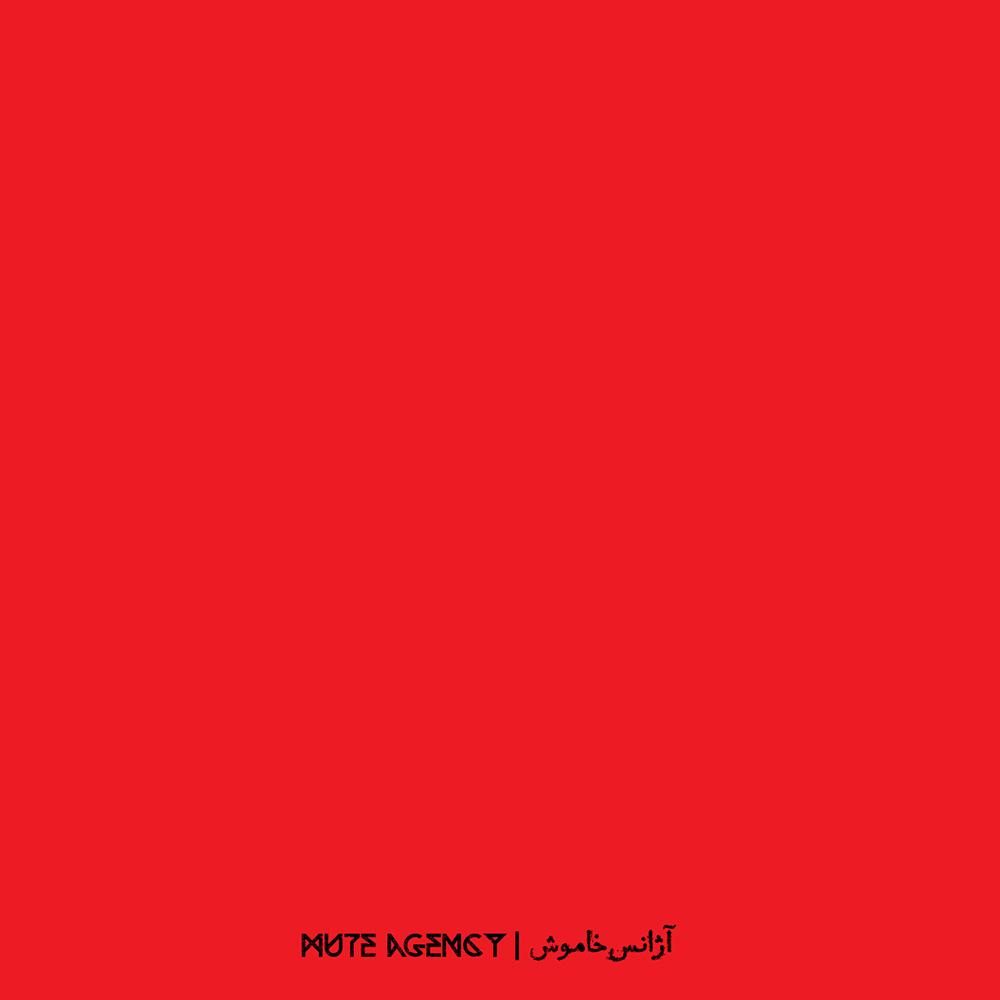 به خوانندگی «هومن اژدری» و آهنگسازی و تنظیم «سیاوش امامی»
