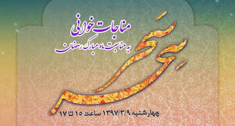 توسط انجمن موسیقی ایران