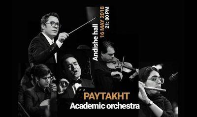 """رهبر ارکستر پایتخت میگوید تشکیل این ارکستر و گروه کر آموزشى در حقیقت ایدهبردارى از رویکرد آموزشى """"آل سیستما"""" است"""