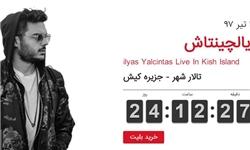 13970320000426 PhotoA - حواشی اجرای خواننده پاپ ترکیهای در ایران