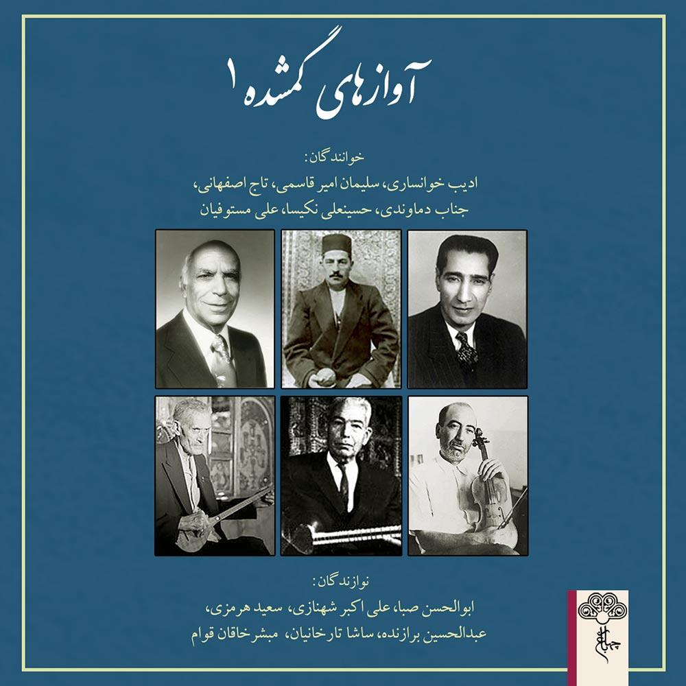 با صداهای ماندگار آواز خوانان فقید موسیقی ایرانی