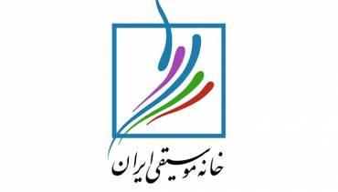 iranmh 370x211 - خانه موسیقی کتاب برتر موسیقی را انتخاب می کند