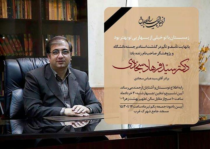 برادر سید عباس سجادی رئیس فرهنگسرای نیاوران