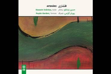 آلبوم «افشاری» به هنرمندی حسین اینانلو منتشر شد