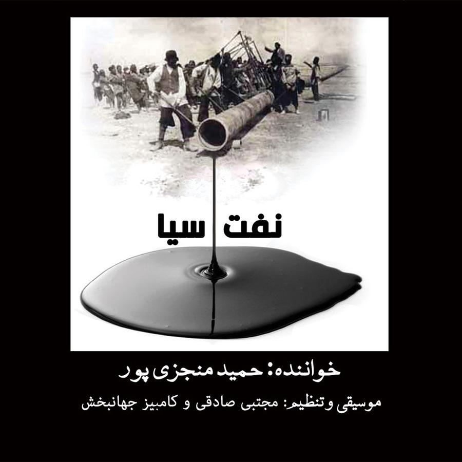 با خوانندگی حمید منجزی پور و آهنگسازی مجتبی صادقی و کامبیز جهانبخش