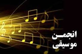 رئیس انجمن موسیقی لرستان: