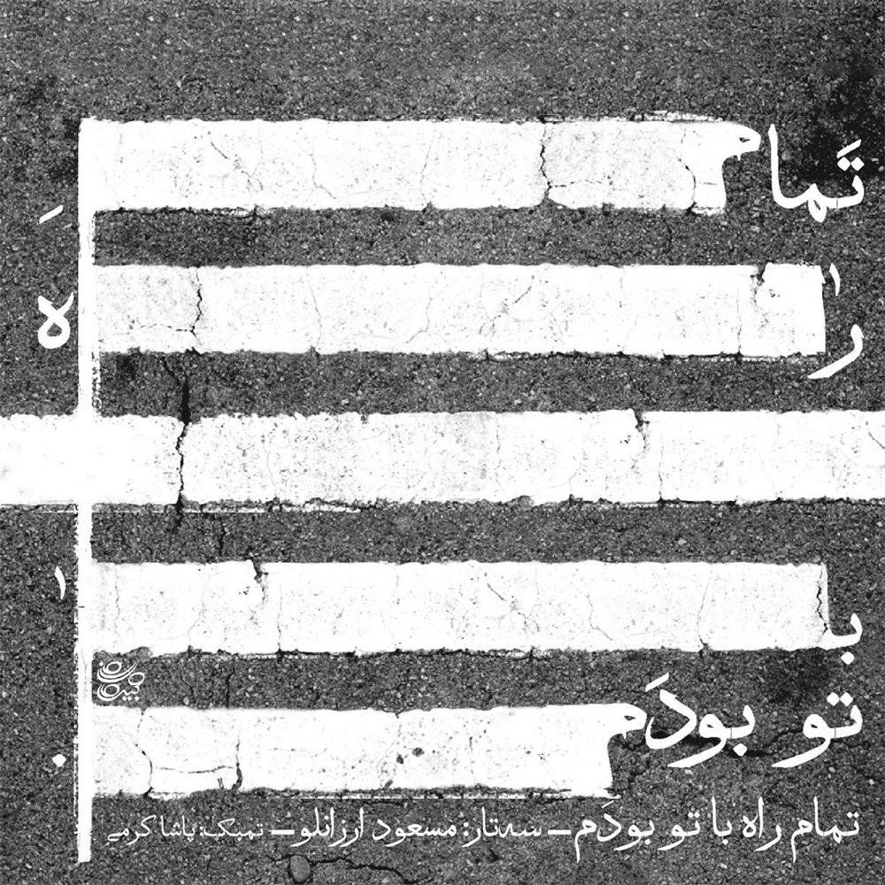 اثر تازه مسعود ارزانلو