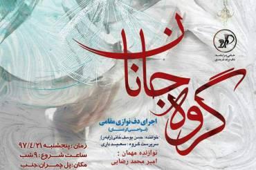 برگزاری کنسرت گروه موسیقی مقامی جانان در اصفهان