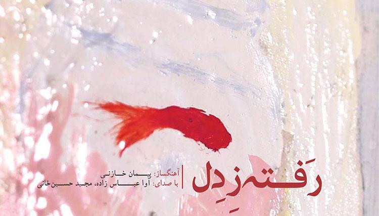 با صدای «آوا عباس زاده» و «مجید حسینخانی»