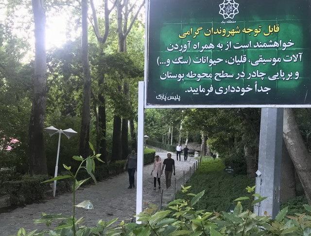 تابلویی مبنی بر ممنوعیت آوردن ساز به پارک!