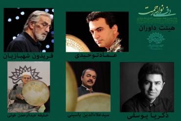 هشتمین جشنواره بین المللی دف نوای رحمت