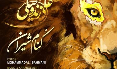 آهنگ «کنام شیران» با صدای «علی زند وکیلی» منتشر شد   دانلود