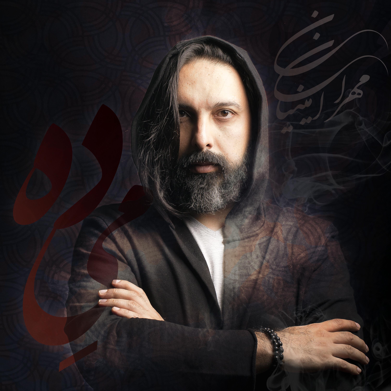 از موسیقی ایرانیان آنلاین بشنوید