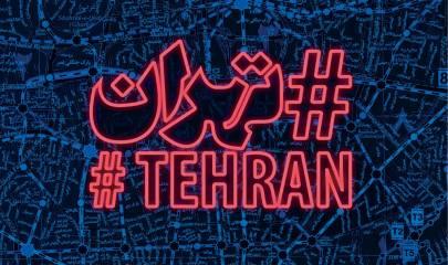 آلبوم گروه #تهران