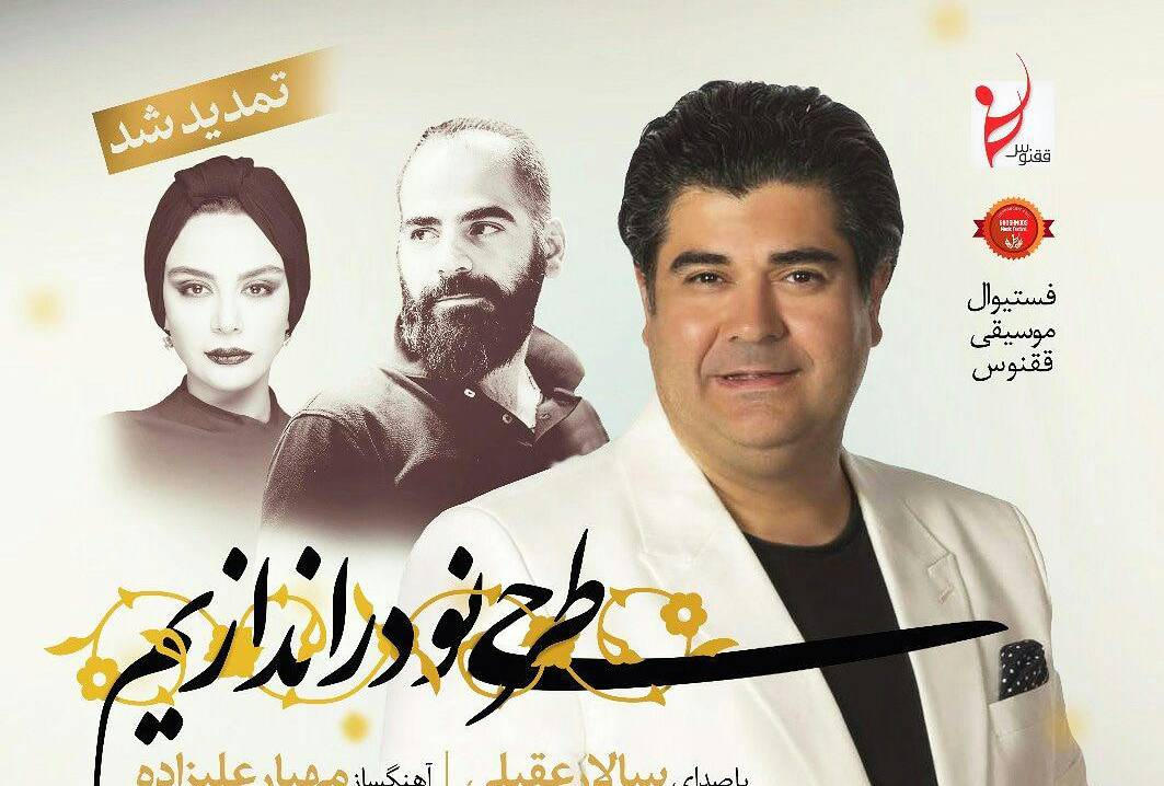 تهران رویال هال میزبان «بگو کجایی»