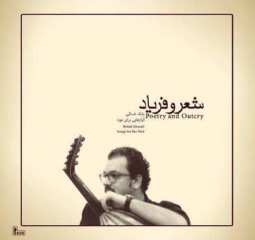 آلبوم شعر و فریاد (آوازهایی برای عود) از بابک باربد