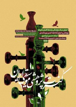 کنسرت پژوهشی «موسیقی ایرانی» برگزار میشود