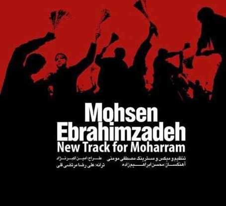دانلود آهنگ جدید و محرمی محسن ابراهیم زاده با عنوان ارباب عاشقی | موسیقی ایرانیان