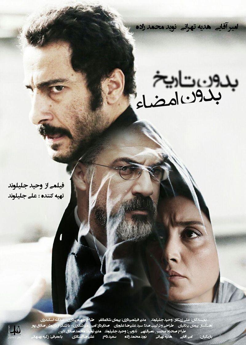 فیلمی با بازی نوید محمدزاده