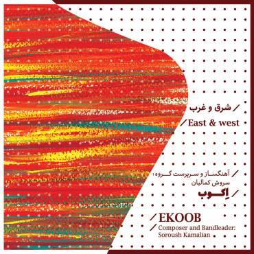 انتشار آلبوم موسیقی «الکترونیک شرق و غرب» در بازار موسیقی