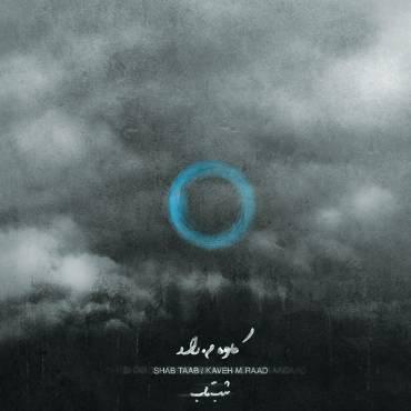 آلبوم شب تاب منتشر شد