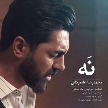 آهنگ جدید محمدرضا علیمردانی با عنوان «نه» منتشر شد | دانلود