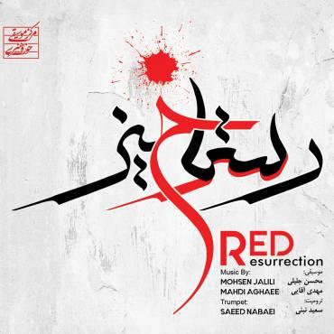 آلبوم رستاخیز سرخ با آهنگسازی محسن جلیلی و محمدمهدی آقایی